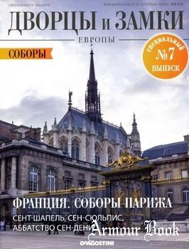 Соборы. Франция. Соборы Парижа [Дворцы и Замки Европы 2020 Специальный выпуск №7]