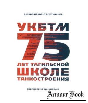 УКБТМ 75 лет тагильской школе танкостроения [Библиотека Танкпрома]