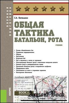 Общая тактика: батальон, рота [Военная подготовка]