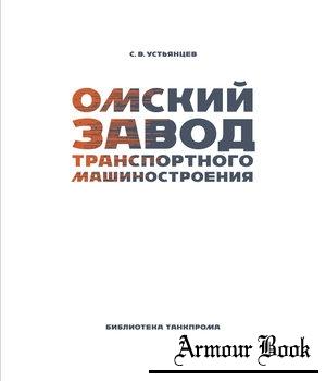 Омский завод транспортного машиностроения [Библиотека Танкпрома]