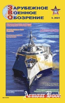 Зарубежное военное обозрение 2021-03