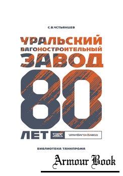 Уральский вагоностроительный завод: 80 лет [Библиотека Танкпрома]