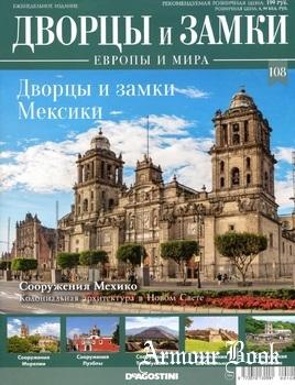 Дворцы и замки Мексики [Дворцы и Замки Европы 2021-108]