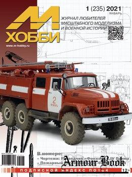 М-Хобби 2021-01 (235)