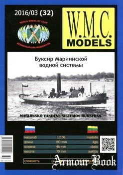 Буксир Мариинской водной системы [WMC Models 032]