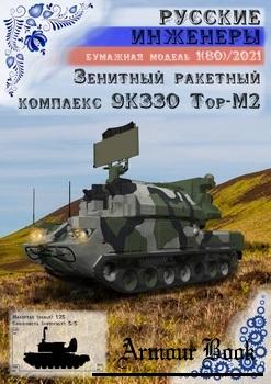 Зенитный ракетный комплекс 9К330 Тор-М2[Русские инженеры]
