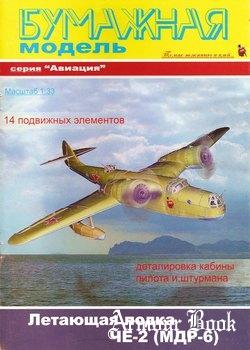 Летающая лодка Че-2 (МДР-6) [Бумажная модель]