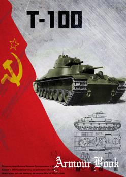 T-100 [Бумажные танки]