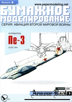 Истребитель Пе-3 [Бумажное моделирование 004]