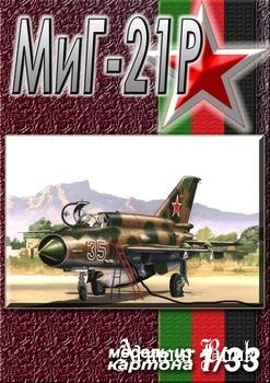 MiG-21R [GPM]