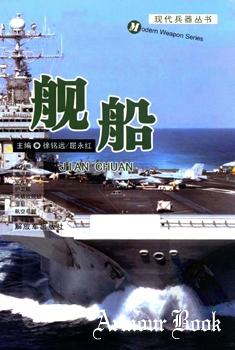 Ships [Modern Weapon Series]