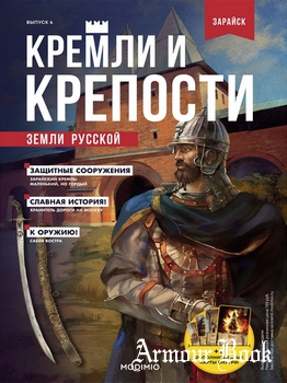 Кремли и крепости земли русской 2020-04