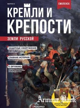 Кремли и крепости земли русской 2020-05