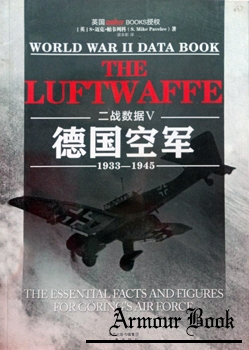 The Luftwaffe [World War II Data Book]