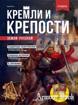 Кремли и крепости земли русской 2020-06