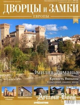 Эмилия-Романья [Дворцы и Замки Европы 2021-116]