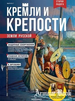 Кремли и крепости земли русской 2020-07