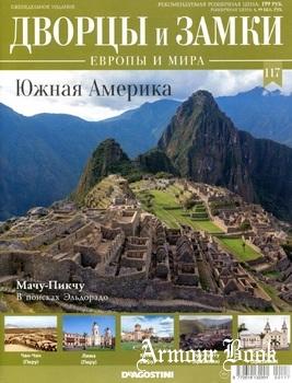 Южная Америка [Дворцы и Замки Европы 2021-117]