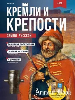 Кремли и крепости земли русской 2020-08