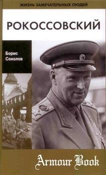 Рокоссовский [Жизнь замечательных людей]