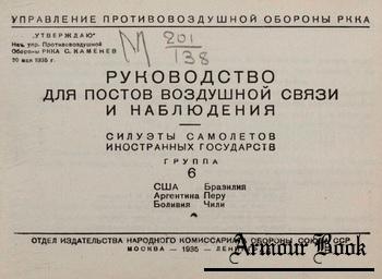 Руководство для постов воздушной связи и наблюдения: Силуэты самолетов иностранных государств Гр.6,7 [НКО СССР]