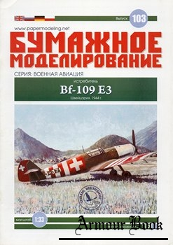 Bf-109 E3 (Бумажное моделирование 103)