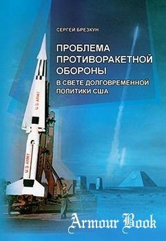 Проблема противоракетной обороны в свете долговременной политики США [ВНИИЭФ]