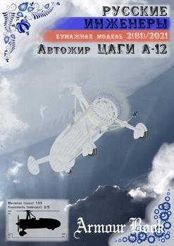Автожир ЦАГИ А-12 [Русские инженеры]