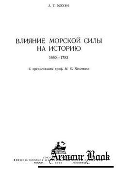 Влияние морской силы на историю 1660-1783 [Гос. воен.-мор. изд]