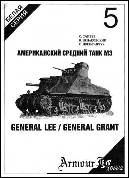 Американский средний танк М3 General Lee / General Grant [Белая серия 5]