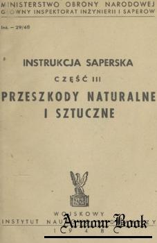 Instrukcja saperska cz.III Przeszkody naturalne i sztuczne [Wojskowy Instytut Naukowo-Wydawniczy]