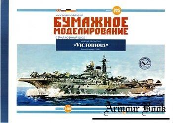 HMS Victorious (Бумажное моделирование 225)