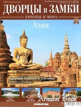 Азия [Дворцы и Замки Европы 2021-120]