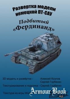 Подбитый «Фердинанд» (Бумажные танки)