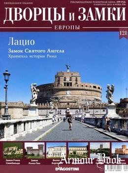Лацио [Дворцы и Замки Европы 2021-121]
