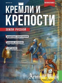 Кремли и крепости земли русской 2021-16