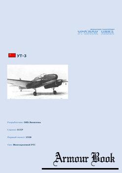 Учебно-тренировочный самолет Яковлев УТ-3 [Уголок неба]