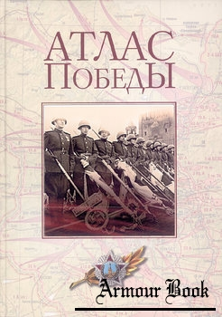 Атлас Победы: Великая Отечественная война 1941-1945 [Просвещение]
