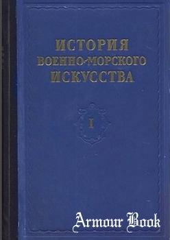 История военно-морского искусства в трех томах [Воениздат]