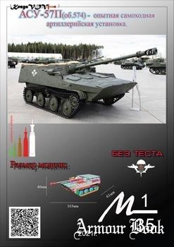 АСУ-57П об. 574 [KesyaVOV]