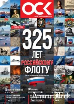Строим флот сильной страны 2021-01 (42)