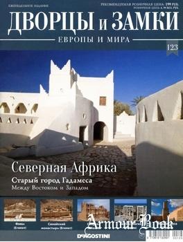 Северная Африка [Дворцы и Замки Европы 2021-123]