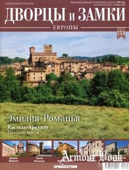 Эмилия-Романья [Дворцы и Замки Европы 2021-124]