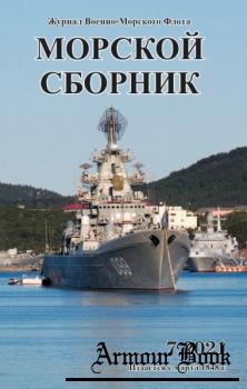 Морской сборник 2021-07
