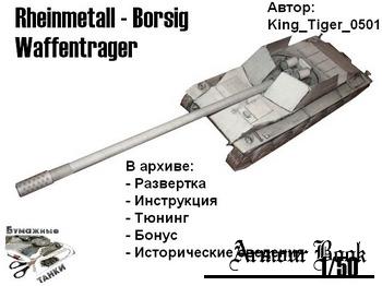 Rheinmetall-Borsig Waffentrager [Бумажные танки]