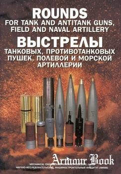 Выстрелы танковых, противотанковых пушек, полевой и морской артиллерии [НИМА]