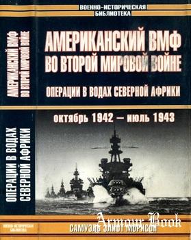 Американский ВМФ во второй мировой войне: Операции в водах северной Африки [Военно-историческая библиотека]