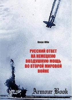 Русский ответ на немецкую воздушную мощь во Второй мировой войне [Печатный вал]