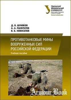 Противотанковые мины Вооруженных сил Российской Федерации [Изд-во Урал. ун-та]