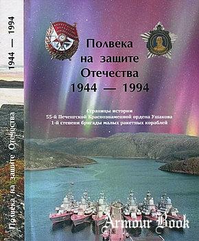 Полвека на защите Отечества 1944-1994 [Северная звезда]